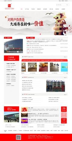 湖南九瑞塑业封面图