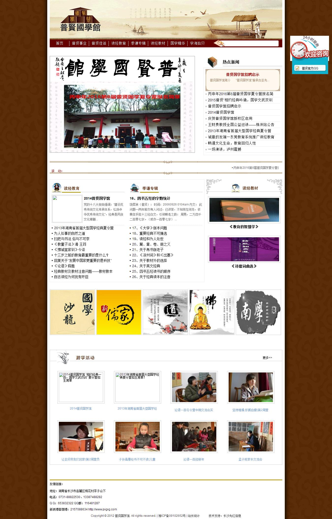 普贤国学馆的封面
