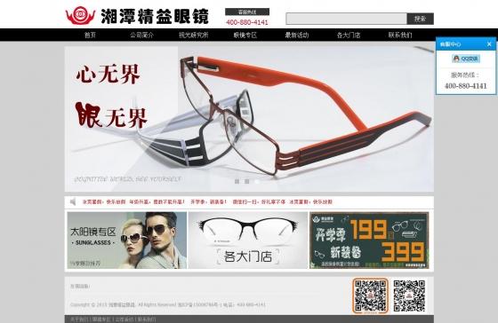 湘潭精益眼镜封面图