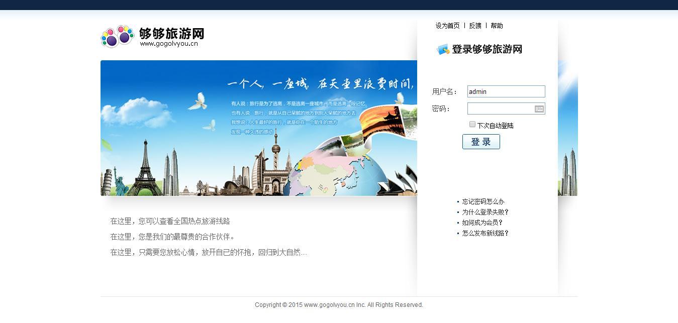 湖南远大国际旅行社ERP系统的封面