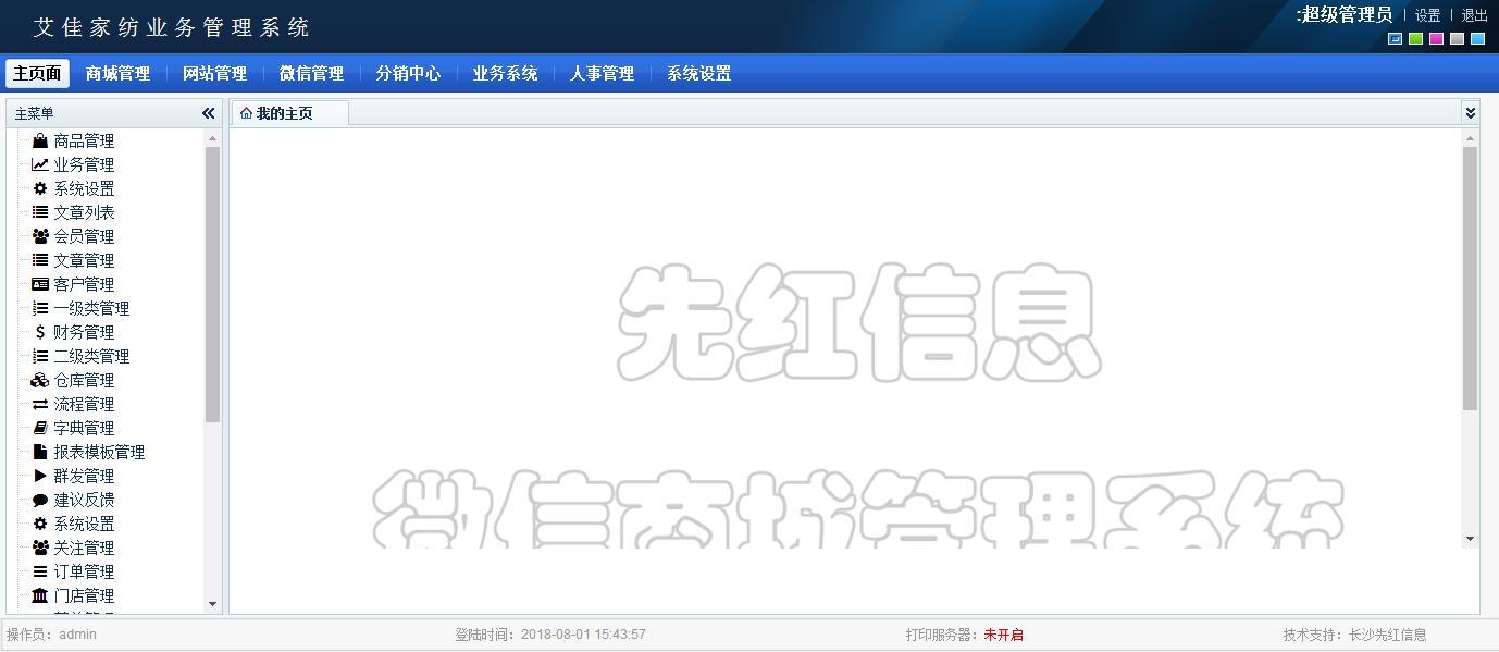 湖南艾佳家纺有限公司ERP系统的封面